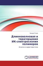 Длинноволновая и терагерцовая ИК-спектроскопия полимеров