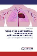 Сердечно-сосудистые изменения при заболеваниях легких