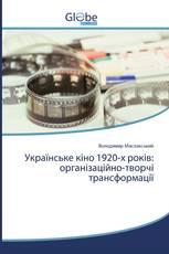 Українське кіно 1920-х років: організаційно-творчі трансформації