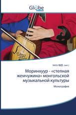 Моринхуур - «степная жемчужина» монгольской музыкальной культуры