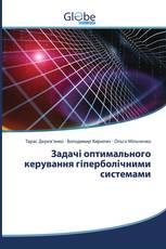 Задачі оптимального керування гіперболічними системами