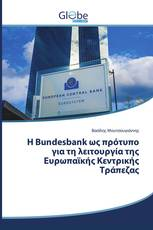 H Bundesbank ως πρότυπο για τη λειτουργία της Ευρωπαϊκής Κεντρικής Τράπεζας