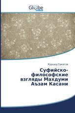 Суфийско-философские взгляды Махдуми Аъзам Касани