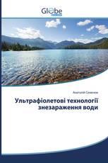 Ультрафіолетові технології знезараження води