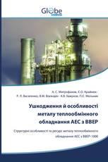 Ушкодження й особливості металу теплообмінного обладнання АЕС з ВВЕР