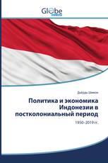 Политика и экономика Индонезии в постколониальный период