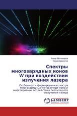 Спектры многозарядных ионов W при воздействии излучения лазера