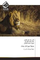 حديقة حيوانات بغداد
