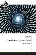 أثر نظريَّة العامل في حوسبة اللُّغة العربيَّة