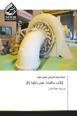 كتاب ماكينات هيدروليكية (2)