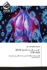 فيروس كورونا المُستجِدّ 2019 (19-كوفيد)
