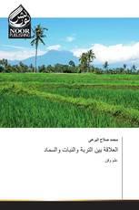 العلاقة بين التربة والنبات والسماد