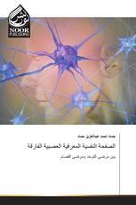 الصفحة النفسية المعرفية العصبية الفارقة