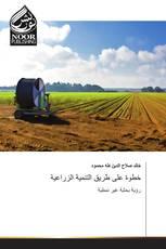 خطوة على طريق التنمية الزراعية