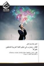 أفكار وتجارب في تعليم اللغة العربية للناطقين بغيرها