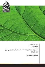 أساسيات وتطبيقات الاستشعاع اليخضوري في علم النبات
