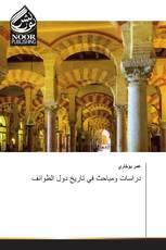 دراسات ومباحث في تاريخ دول الطوائف