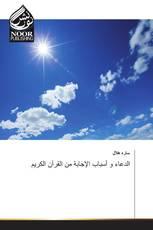 الدعاء و أسباب الإجابة من القرآن الكريم