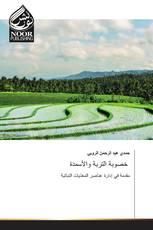 خصوبة التربة والأسمدة