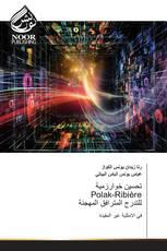 تحسين خوارزمية Polak-Ribière للتدرج المترافق المهجنة