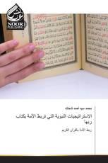 الاستراتيجيات النبوية التي تربط الأمة بكتاب ربها