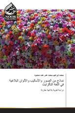 نماذج من الصور والأساليب والألوان البلاغية في اللغة التگرايت