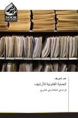 الحماية القانونية للأرشيف