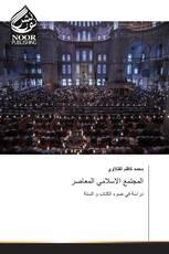 المجتمع الاسلامي المعاصر