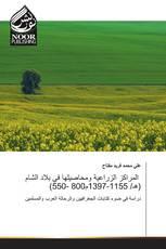 المراكز الزراعية ومحاصيلها في بلاد الشام (550- 800هـ/ 1155-1397م)