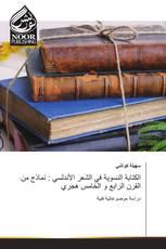 الكتابة النسوية في الشعر الأندلسي : نماذج من القرن الرابع و الخامس هجري
