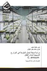دراسة صفة تحمل الملوحة في المزارع النسيجية لنبات الفلفل C. annuum