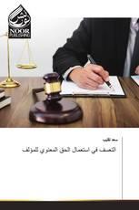 التعسف في استعمال الحق المعنوي للمؤلف