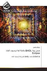 مكاملة لغة توصيف العتاد BHDL ضمن بيئة Eclipse