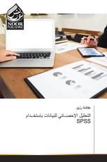 التحليل الإحصــائي للبيانات باستخــدام SPSS