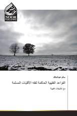 القواعد الفقهية الحاكمة لفقه الأقليات المسلمة