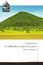 استراتژی توسعه پایدار در مناطق حفاظت شده