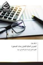 الجدوى المالية للمشروعات الصغيرة