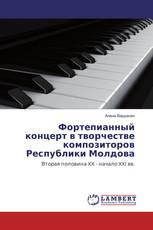 Фортепианный концерт в творчестве композиторов Республики Молдова