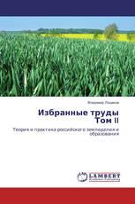 Избранные труды Том II