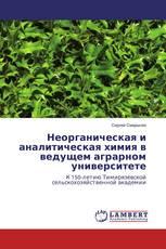 Неорганическая и аналитическая химия в ведущем аграрном университете