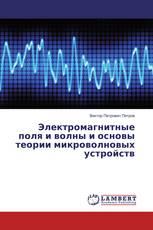 Электромагнитные поля и волны и основы теории микроволновых устройств