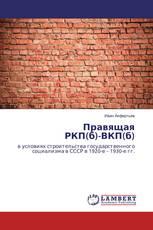 Правящая РКП(б)-ВКП(б)