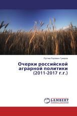 Очерки российской аграрной политики (2011-2017 г.г.)