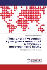 Технология усвоения культурных ценностей в обучении иностранному языку