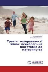 Тренінг толерантності жінок: психологічна підготовка до материнства