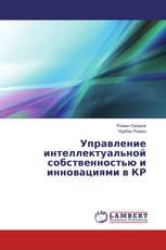 Управление интеллектуальной собственностью и инновациями в КР