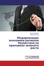 Модернизация экономики регионов Казахстана на принципах зеленого роста