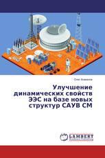 Улучшение динамических свойств ЭЭС на базе новых структур САУВ СМ