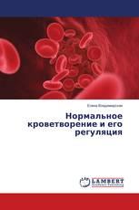 Нормальное кроветворение и его регуляция