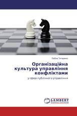 Організаційна культура управління конфліктами
